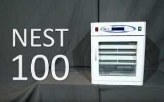 Инкубатор Nest 100: назначение, характеристики, плюсы и минусы