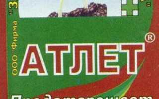 Атлет — препарат для рассады томатов (фото)